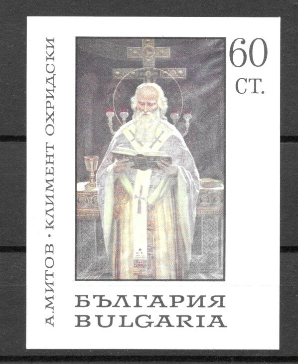 #1656 Bulgaria - Paintings, St. Clement of Ochrida, Imperf M/S (MNH)