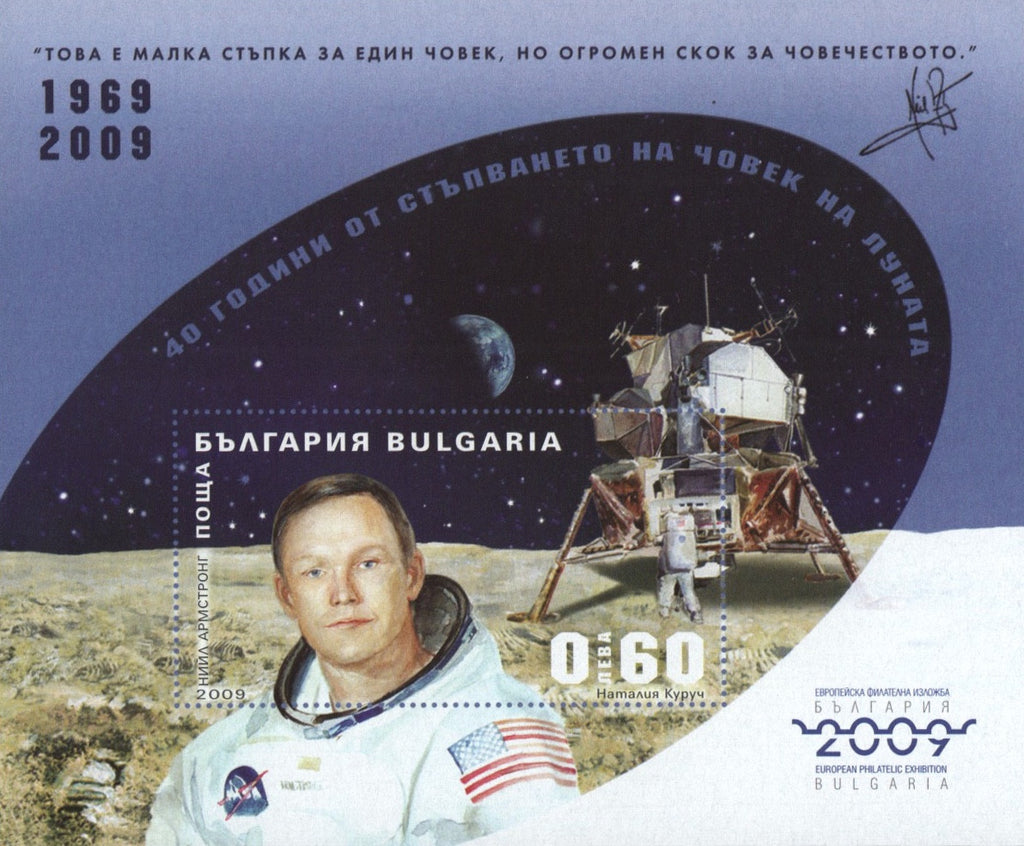 Bulgaria - 2009 First Man on the Moon, 40th Anniv. Limited Edition, Imperf. S/S (MNH)