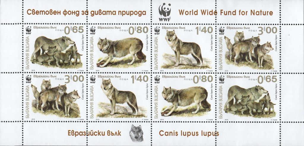 #4740a Bulgaria - 2015 Worldwide Fund for Nature: Eurasian Wolf M/S (MNH)