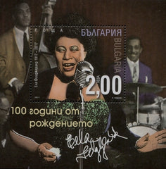 #4799 Bulgaria - 2017 Centenary of the Birth of Ella Fitzgerald S/S (MNH)