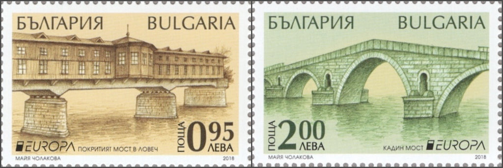 #4844 Bulgaria - 2018 Europa: Bridges, Set of 2 (MNH)