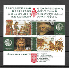 #3784 Bulgaria - Council of Preslav, Cyrillic Alphabet in Bulgaria, 1100th Anniv. M/S (MNH)