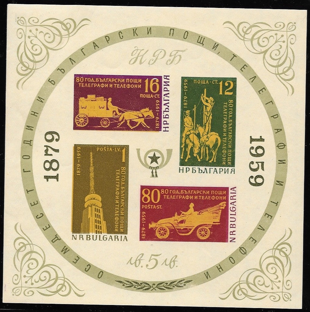 #1044-1045, #1047-1048 Bulgaria - 80th Anniv. of the Bulgarian Post, Imperf S/S of 4 (MNH)