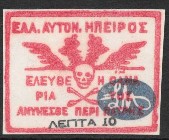 #3 Epirus - Double-headed Eagle, Skull and Crossbones, Imperf. (MLH)