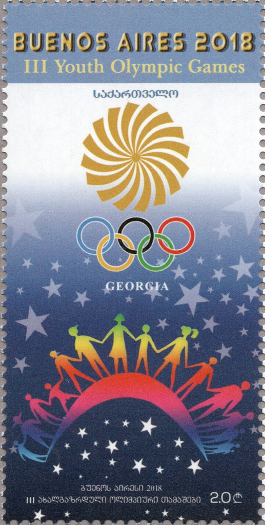 #543 Georgia - 2018 Summer Youth Olympics, Buenos Aires (MNH)