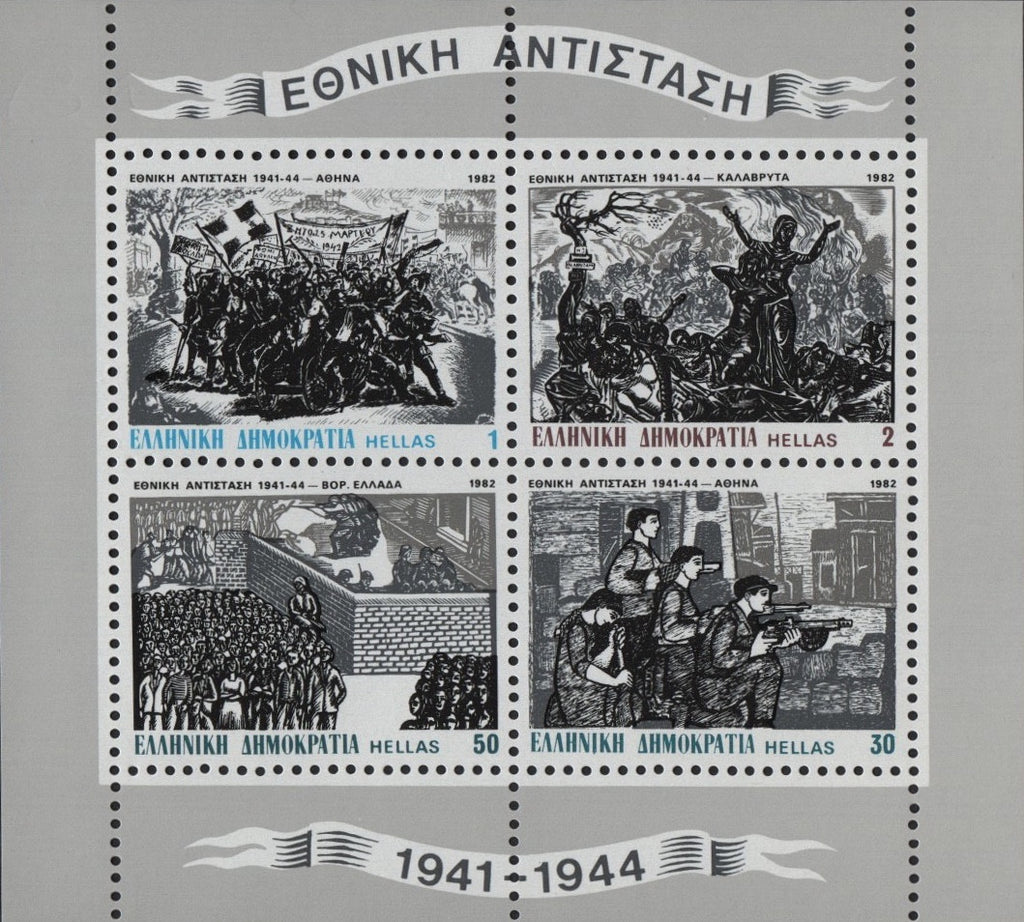 #1443a Greece - National Resistance Movement (1941-1944) S/S (MNH)