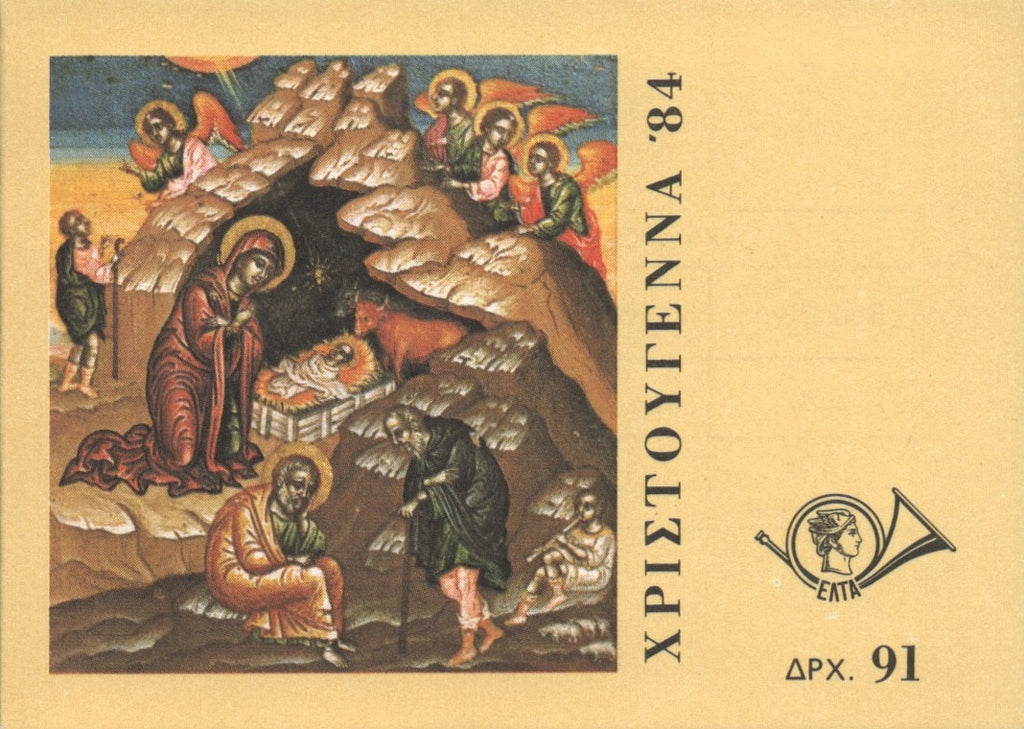 #1512a Greece - 1984 Christmas, Complete Booklet (MNH)