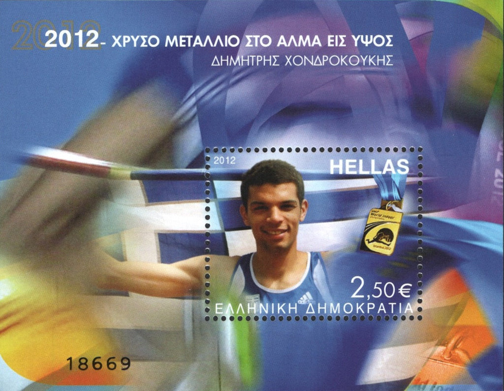 #2546-2547 Greece - Dimítrios Chondrokoúkis and Vlasis Maras S/S (MNH)