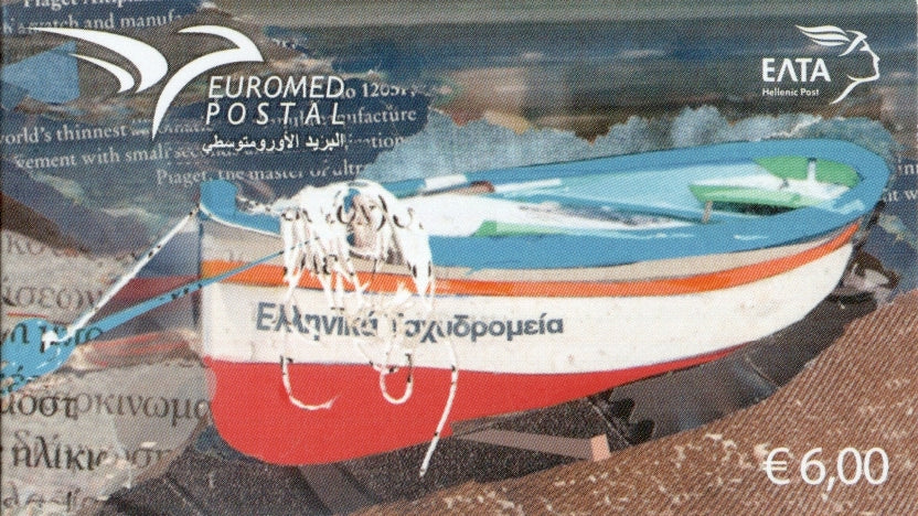 #2692b Greece - Fishing Boat, Complete Booklet (MNH)
