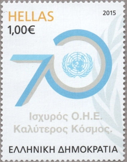 #2712 Greece - United National, 70th Anniv. (MNH)