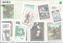 1969 Hungary Year Set (MNH)