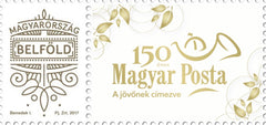 Hungary - 2017 Very Own Stamp: Magyar Posta is 150 Years Old, Single (MNH)