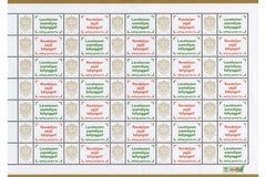 Hungary - 2017 Very Own Stamp, Promotional Stamp Sheet of 35 (MNH)