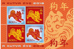 #4457 Hungary - Chinese New Year 2018: Year of the Dog M/S (MNH)