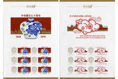 Hungary - 2019 Hungarian-Chinese Diplomatic Relations, 70th Anniv. Limited Edition Sheets (MNH)