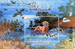 #4033 Hungary - Our Living Heritage III: Dogs S/S (MNH)