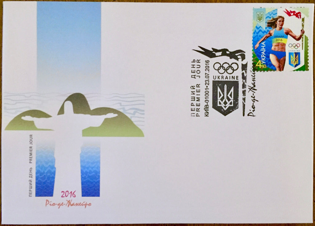 #1063 Ukraine - 2016 Rio Olympic Games, First Day Cover