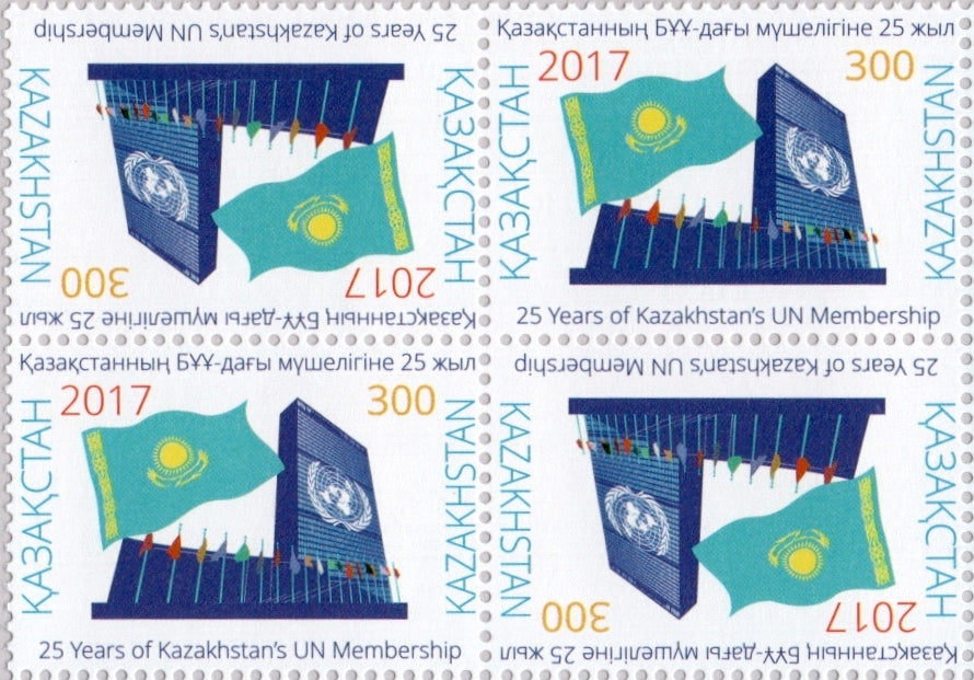 #841 Kazakhstan - Admission to the United Nations, 2 Tete-Beche Pairs (MNH)