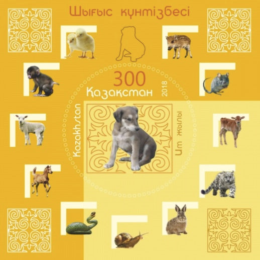 #846 Kazakhstan - 2018 Chinese New Year: Year of the Dog S/S (MNH)