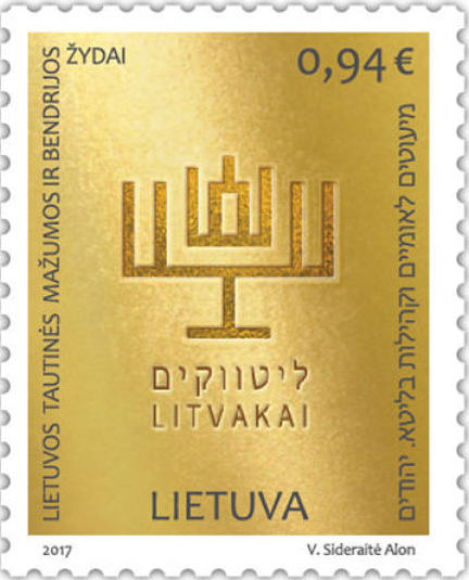 #1113 Lithuania - Menorah (MNH)