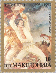 #15 Macedonia - Ilinden Uprising, 90th Anniv. (MNH)