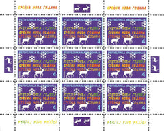 #142-143 Macedonia - Christmas and New Year M/S (MNH)