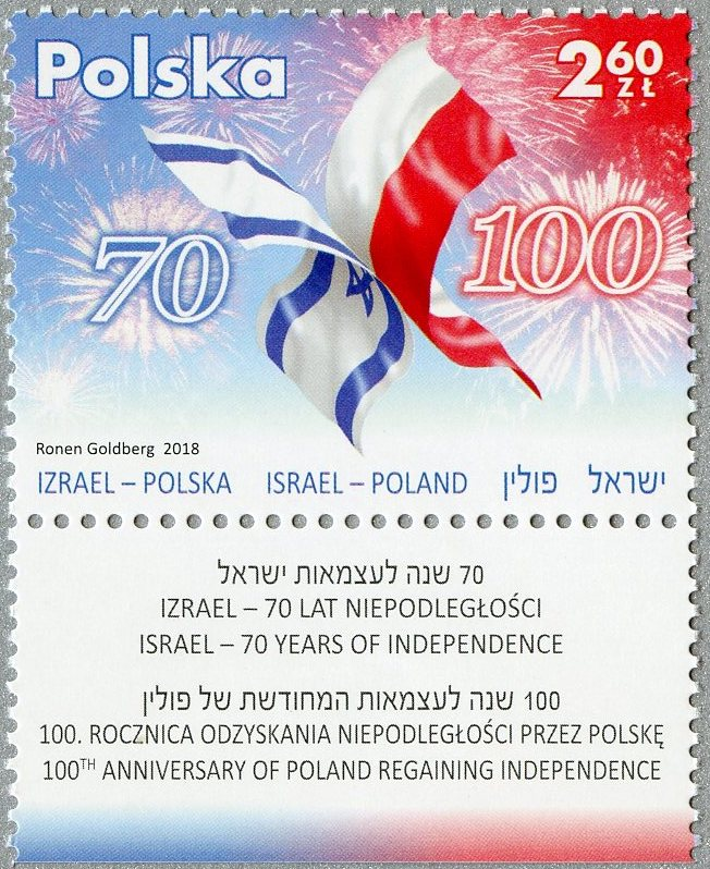 #4376 Poland - Fireworks and Flags of Israel and Poland, Joint Issue (MNH)