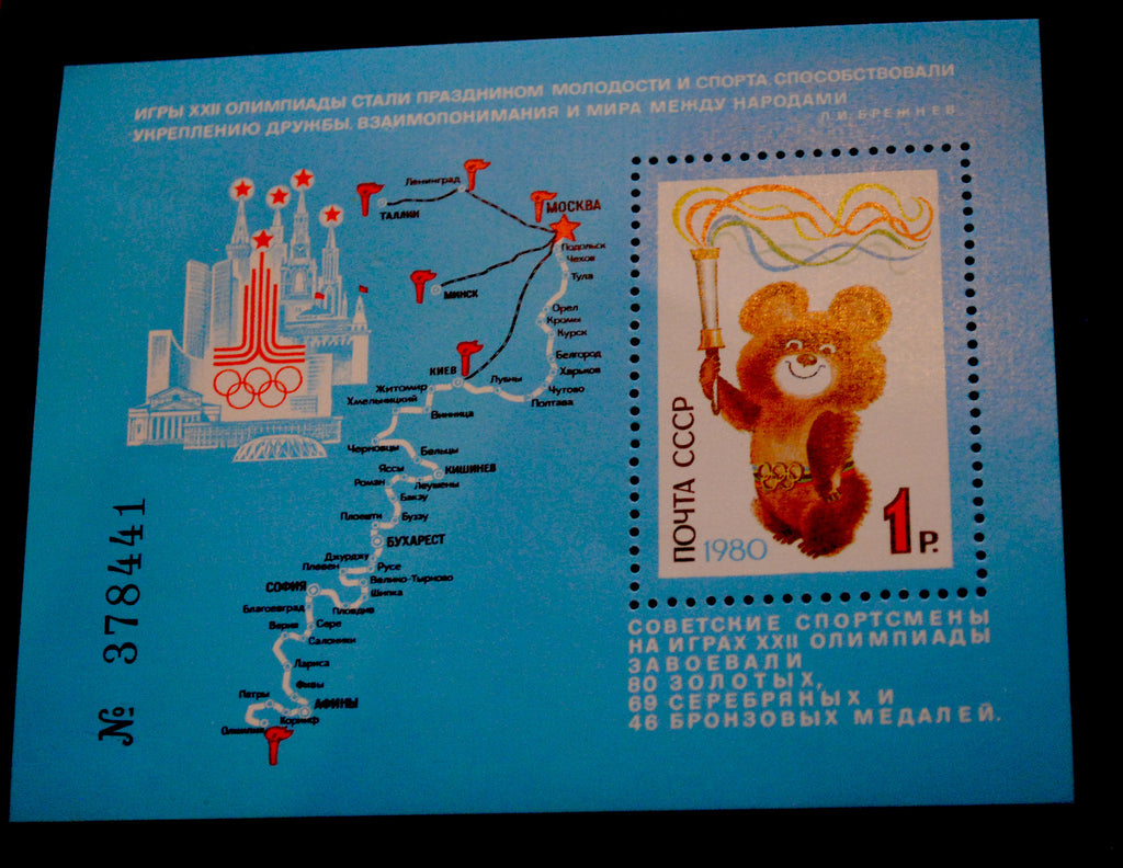 #4877 Russia - 22nd Summer Olympic Games S/S (MNH)