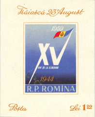 #1280a Romania - 15th Anniv. of Romania's Liberation from the Germans S/S (MNH)