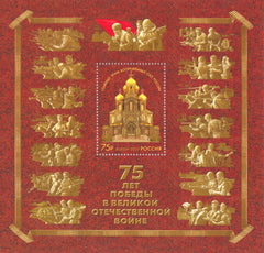 Russia - 2020 End of WWII, 75th Anniv. Joint Issue w/ Belarus S/S (MNH)