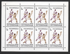 #6084a-6086a Russia - 1992 Summer Olympics, Barcelona M/S (MNH)