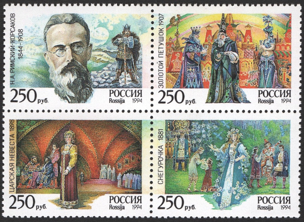 #6195a Russia - Scenes From Operas, Block of 4 (MNH)