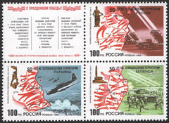 #6213 Russia - Liberation of Soviet Areas, 50th Anniv. (MNH)