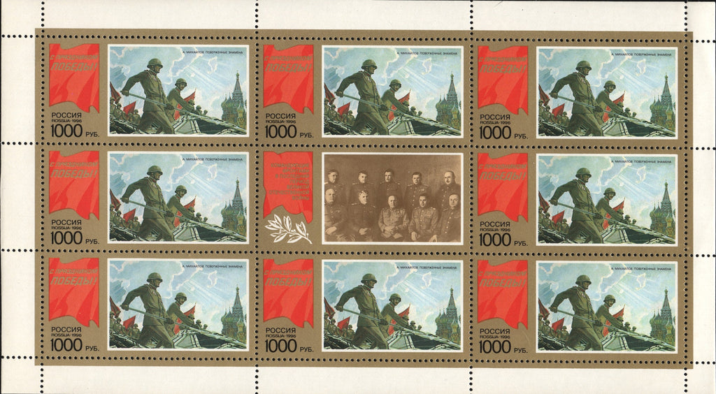 #6313a Russia - Victory Day, Sheet of 8 (MNH)