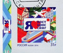 #7718 Russia - 2016 Postcrossing (Used)