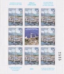 #265 Serbia - Port of Bar, 125th Anniv., Sheet of 8 (MNH)