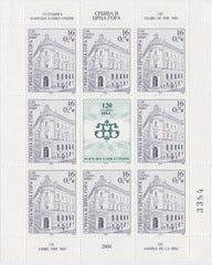 #267-268 Serbia - National Bank of Serbia, 120th Anniv., Sheets of 8 (MNH)