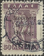 #N35 Thrace - Greek Stamps of 1911-1919 Overprint (Used)