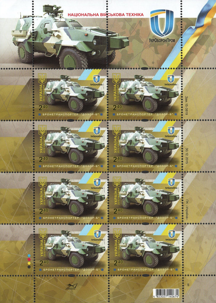 #1051-1052 Ukraine - 2016 Military Equipment, Full Sheets (MNH)