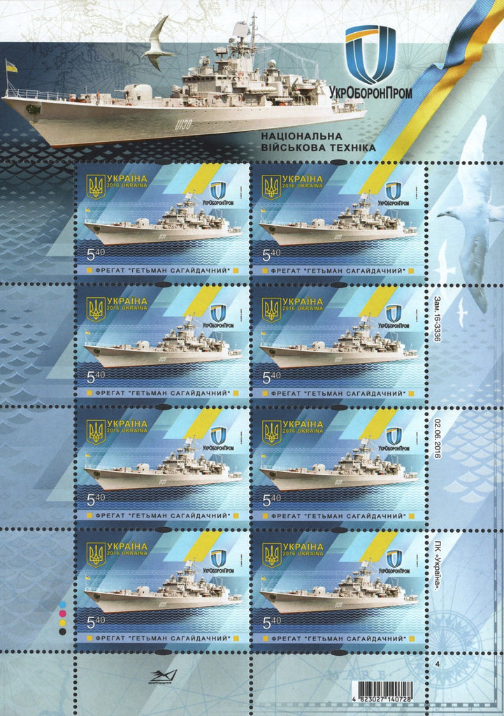 #1062 Ukraine - 2016 Frigate Hetman Sahaydachniy, Sheet of 8 (MNH)