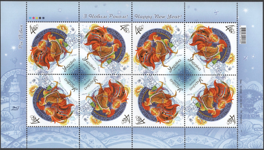 #1083 Ukraine - 2016 Chinese New Year 2017, Year of the Rooster M/S (MNH)