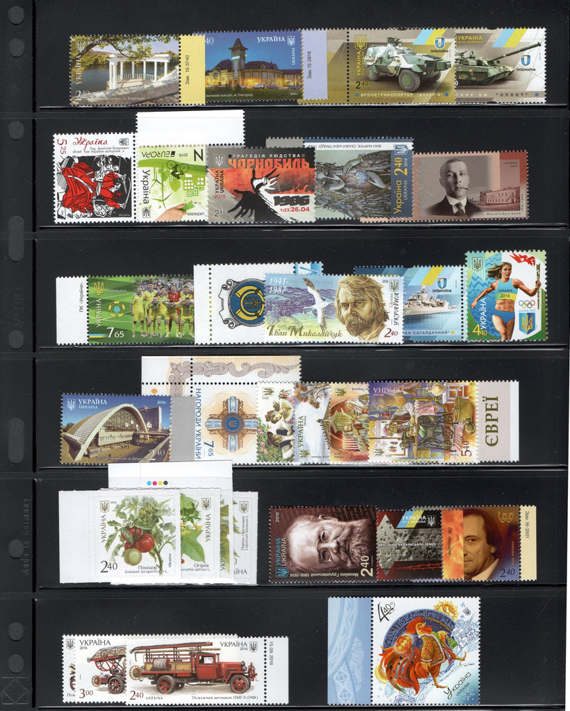 2016 Ukraine Year Set (MNH)