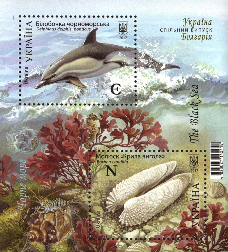 #1094 Ukraine - Black Sea Marine Life S/S (MNH)
