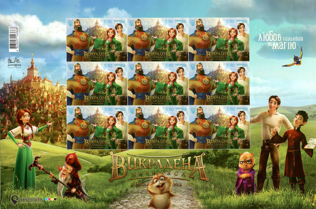 #1147-1148 Ukraine - Characters From the Animated Film, The Stolen Princess, 2 M/S (MNH)