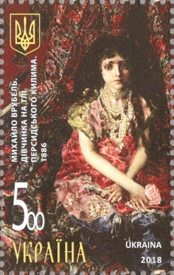 #1153 Ukraine - The Girl Against the Background of Persian Carpet (MNH)
