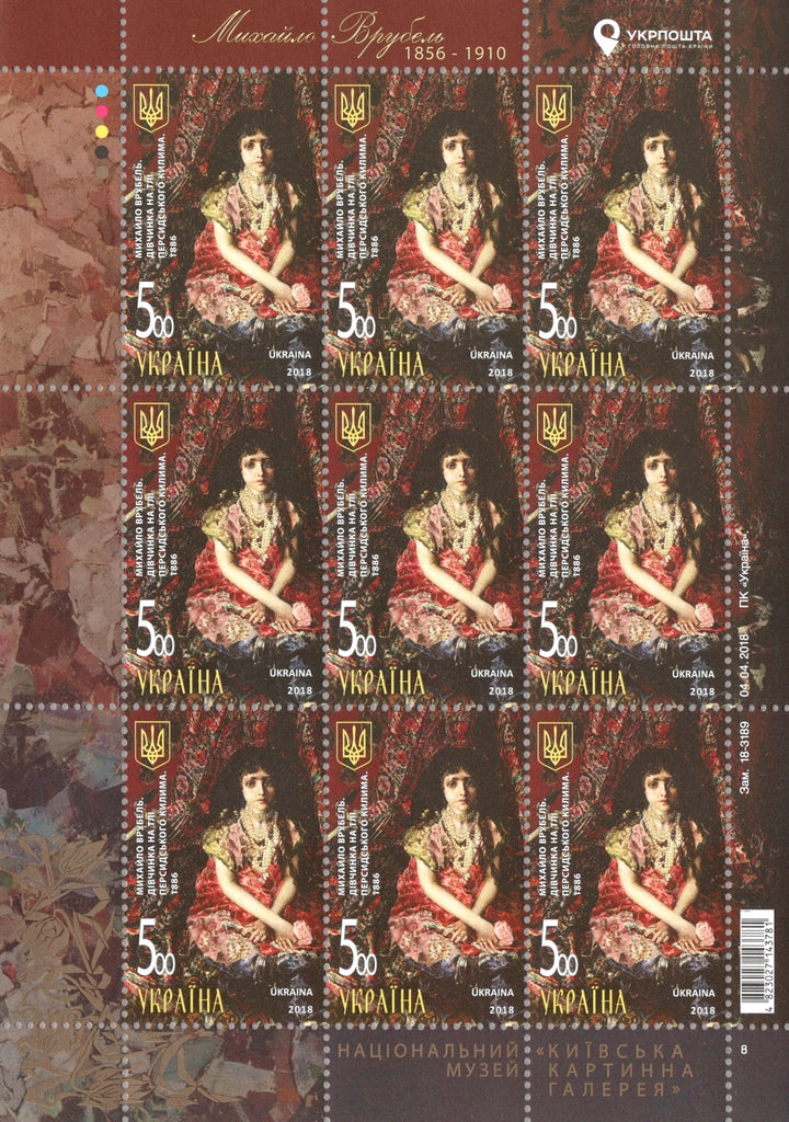 #1153 Ukraine - The Girl Against the Background of Persian Carpet M/S (MNH)