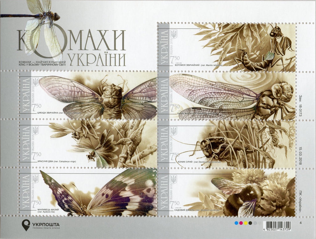 #1158 Ukraine - Insects M/S (MNH)