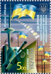 #1150 Ukraine - Raising of Ukrainian Flag on Black Sea Ships, Cent. (MNH)