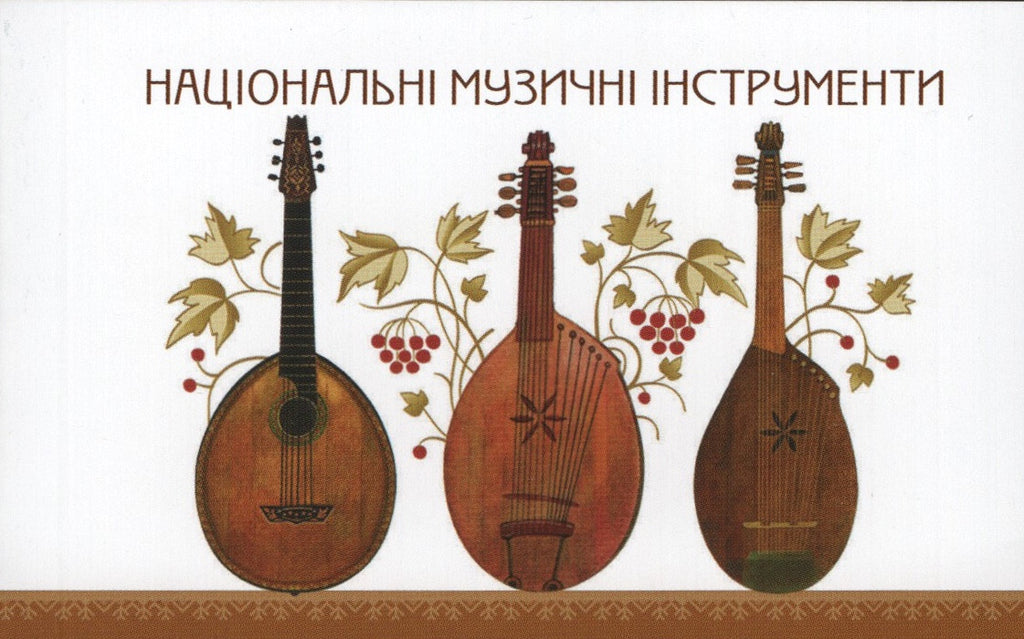 #968a-969a Ukraine - 2014 Europa: Musical Instruments, Complete Booklet (MNH)