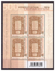 #4320 Hungary - Tripartitum, Compilation of Hungarian Law, By István Werbőczy S/S (MNH)